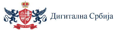 Digitalna Srbija
